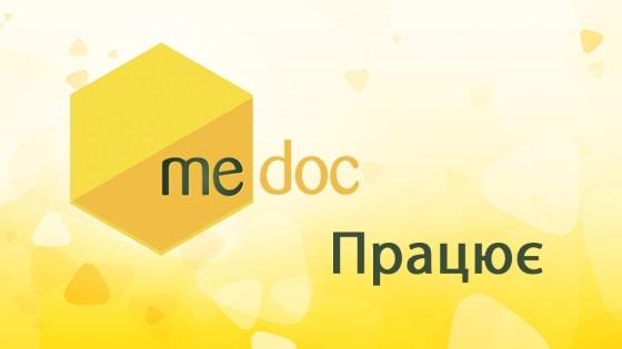 M.E.Doc працює !!!