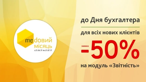 Знижка -50% для всіх нових клієнтів !!!