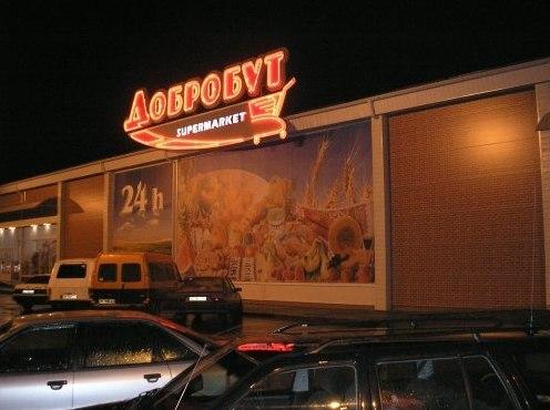 Супермаркет «Добробут»